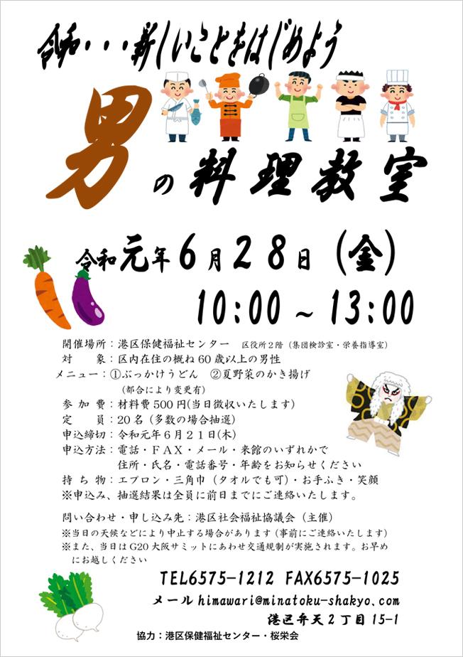 料理教室プルミエール|札幌大通のクッキングス …